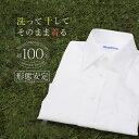 """ワイシャツ 白 [天然 綿100%][""""超""""形態安定] 綿100% 高形態安定ワイシャツ スリムタイプ シャツ DRESSCODE101 メンズ 紳士用[ノーアイロン/ワイド/ボタンダウン/コットン/"""