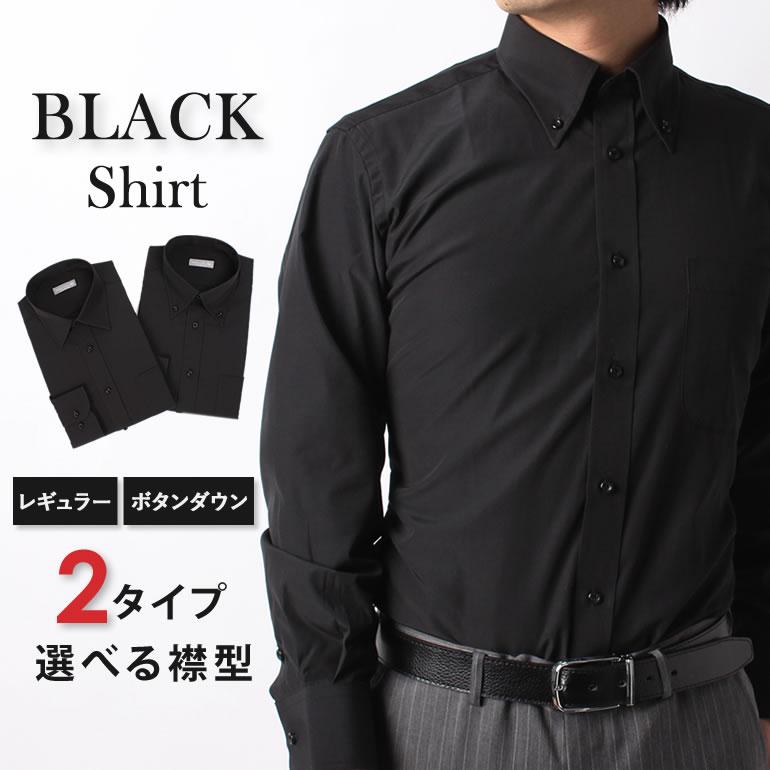 [選べる おしゃれ 黒シャツ] ボタンダウン レギュラー メンズ 長袖 ワイシャツ Yシャツ 形態安定(トップ芯加工) 黒 ブラック ボタンダウン 無地 コスプレ ホスト ゴシック スリム 大きいサイズ 3L まとめ買い 制服 ユニフォーム 安い カッターシャツ ドレスシャツ あす楽