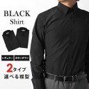 [選べる おしゃれ 黒シャツ] ボタンダウン レギュラー メンズ 長袖 ワイシャツ Yシャツ 形態安定(トップ芯加工) 黒 ブ…