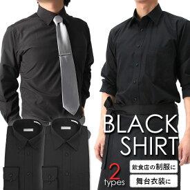 [選べる おしゃれ 黒シャツ] ボタンダウン レギュラー メンズ 長袖 ワイシャツ Yシャツ 形態安定(トップ芯加工) 黒 ブラック ボタンダウン 無地 コスプレ ホスト スリム 大きいサイズ 3L まとめ買い 制服 ユニフォーム 安い カッターシャツ ドレスシャツ [あす楽]
