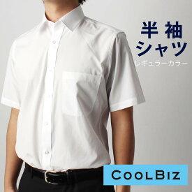 上質綿混 レギュラーカラー 半袖ワイシャツ Yシャツ 半袖 ワイシャツ 形態安定(トップ芯加工) メンズ ビジネス[白 白シャツ ホワイト 無地 クールビズ ストライプ スリム 大きいサイズ 制服 カッターシャツ ドレスシャツ S・M・L・LL・3L ユニフォーム]