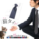 Tie ft cat