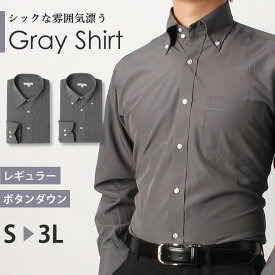 15e34e4d34a1a5 [選べる おしゃれ グレーシャツ] ボタンダウン レギュラー メンズ 長袖 ワイシャツ Yシャツ 形態安定