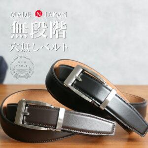 [新発売] オートロックベルト ビジネス 穴なし 本革 無段階ベルト 日本製 ベルト メンズ スライド ワンタッチ いんのしま レザーベルト 高機能 ギフト プレゼント 男 男性 機能性 おしゃれ 大