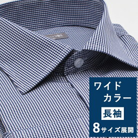 ワイシャツ 長袖 メンズ マイクロチェック 柄[ワイシャツ 長袖 形態安定生地 マイクロチェック ワイドカラー ブルー メンズ Yシャツ カッターシャツ スーツ 社会人 ドレスシャツ トップヒューズ加工 ビジネス]