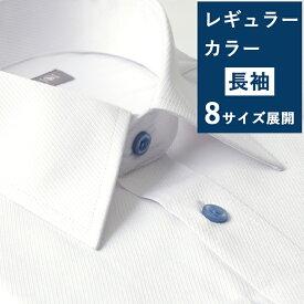 ワイシャツ 長袖 メンズ 【豊富な8サイズ展開】 形態安定生地 綿混/SHDZ15 [ワイシャツ 長袖 形態安定加工 レギュラーカラー ホワイト メンズシャツ Yシャツ カッターシャツ 大きいサイズ スーツ 社会人 ドレスシャツ トップヒューズ加工 ビジネス]