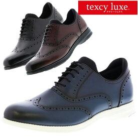 テクシー リュクス texy luxe テクシーリュクス 靴 本革 メンズ [本革 フルブローグ 走れるビジネスシューズ ビジカジ ネイビー ブラウン ブラック ビジネス スニーカー] 父の日 プレゼント