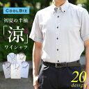 [クーポン最大1500円引き] クールビズ ワイシャツ 半袖 [即日出荷 大人気] メンズ 標準体 形態安定生地 Yシャツ ボタ…