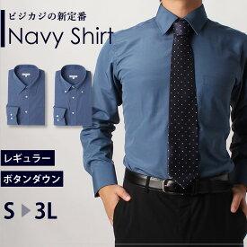 5af3ccb38e780  選べる おしゃれ ネイビーシャツ  ボタンダウン レギュラー メンズ 長袖 ワイシャツ Yシャツ 形態安定
