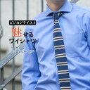 ビジカジテイストにぴったり!!【魅せるワイシャツ】長袖 ワイシャツ 形態安定 Yシャツ...