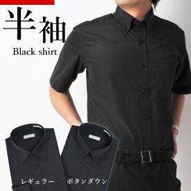 半袖 黒シャツ レギュラー ボタンダウン ワイシャツ Yシャツ メンズ 男性用 ドレスシャツ[ビジネス ドレスシャツ トップヒューズ加工(形態安定) 無地 カフェ バー クールビズ カジュアル パーティー 結婚式 スリム 大きいサイズ][あす楽]