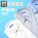 [洗って干すだけ] 3枚セット アイロン不要 [半袖] 綿100% ワイシャツ 超 形態安定 セット Yシャツ 半袖 ノーアイロン …