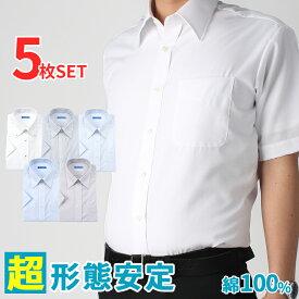 [洗って干すだけ] 5枚セット アイロン不要 [半袖] 綿100% ワイシャツ 超 形態安定 セット Yシャツ 半袖 ノーアイロン クールビズ メンズ 形態安定 形状記憶 春夏 仕事 ビジネス ボタンダウン 白 ホワイト ブルー 青 無地 カッターシャツ Yシャツ