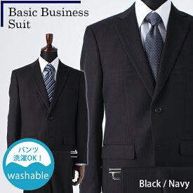 セットアップスーツ シングル2ボタン スーツ セットアップ ビジネススーツ スタンダード メンズ 紳士用 スーツ セットアップ オールシーズン 春夏 ストライプ 黒 ネイビー ビジネス 2つボタン ジャケット スラックス ワンタックパンツ ウォッシャブルパンツ