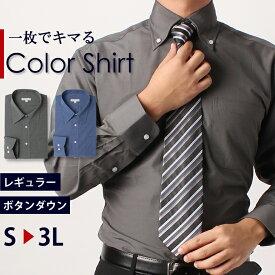 一枚で完成 カラーワイシャツ ワイシャツ 長袖 形態安定 グレー ネイビー ボタンダウン シャツ レギュラーカラー ビジカジ ビジネス カッターシャツ Yシャツ 会社 スーツ カジュアル ヤング