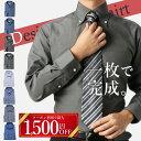[クーポン最大1500円引き] ワイシャツ 長袖 [新柄追加 一枚で完成] カラーワイシャツ 形態安定生地 グレー ネイビー …