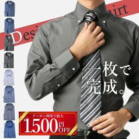 [クーポン最大1500円引き] ワイシャツ 長袖 [新柄追加 一枚で完成] カラーワイシャツ 形態安定生地 グレー ネイビー ホワイト ブルー 青 白 無地 ボタンダウン レギュラー ビジネス シャツ カッターシャツ Yシャツ 白シャツ スーツ メンズ 標準体 おしゃれ あす楽 送料無料