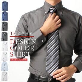 一枚で完成 カラーワイシャツ ワイシャツ 長袖 ノーアイロン 形態安定 グレー ネイビー ホワイト ブルー ボタンダウン シャツ レギュラーカラー ビジカジ ビジネス カッターシャツ Yシャツ 会社 スーツ カジュアル ヤング