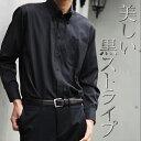 【美しいブラックストライプ】襟高デザイン ドレスシャツ 長袖 ワイシャツ Yシャツ 形態安定(トップ芯加工) メンズ 長袖ワイシャツ ビジネス 結婚式[黒/ストライプ/2枚衿/ボタンダウン/スリム 大