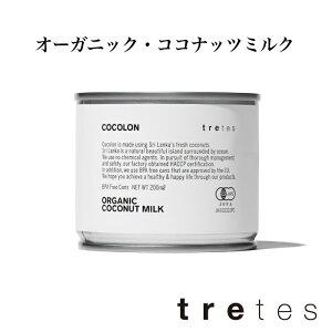 オーガニック・ココナッツミルク(200ml) 完全無添加 無漂白 有機JAS認証取得  天然100%  トレテス tretes BPAフリー缶