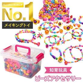 知育玩具 ビーズ アクセサリー キット おもちゃ 女の子 収納ケース 作り方説明書付き 誕生日プレゼント