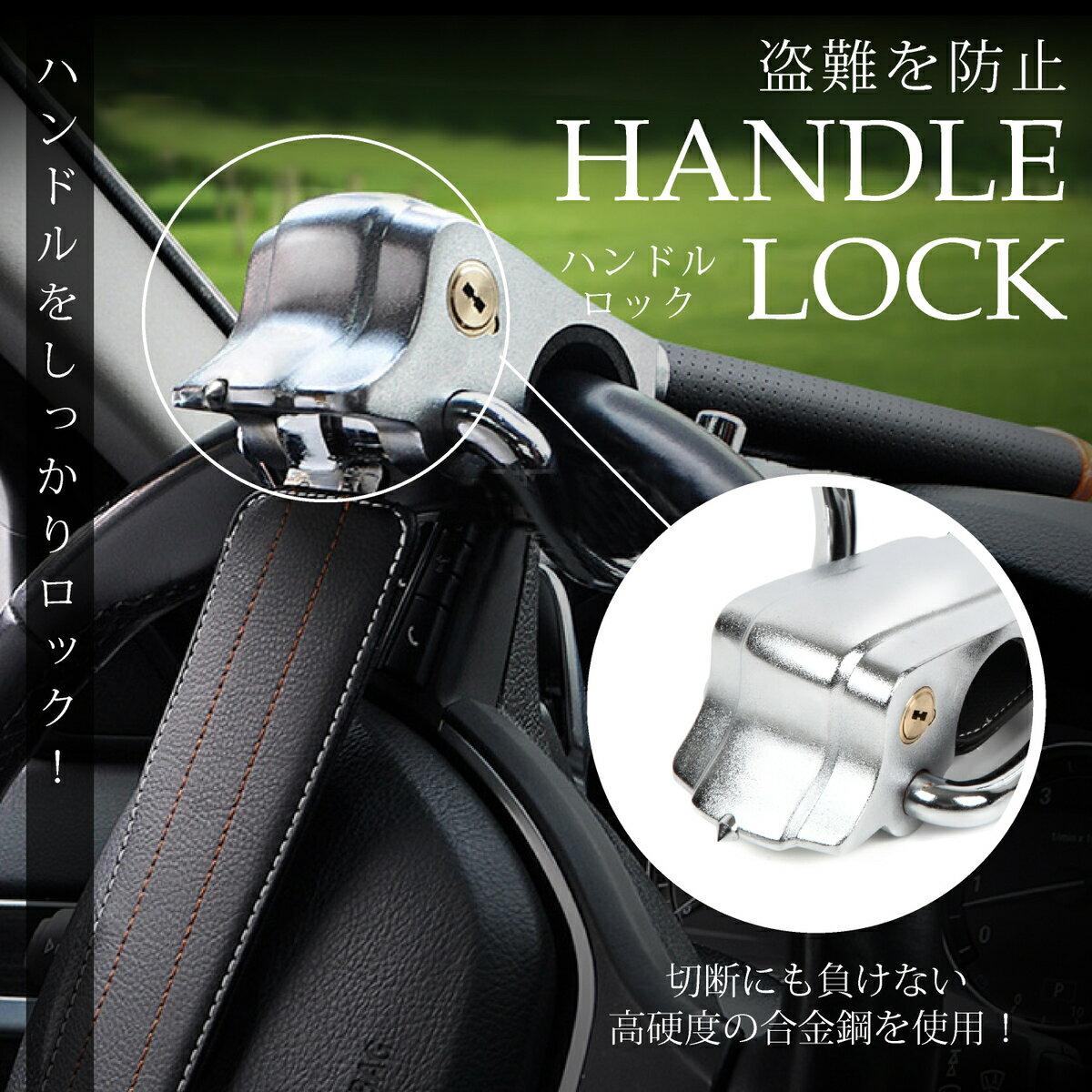 ハンドルロック ステアリングロック 日本語取り扱い説明書付き 盗難防止 窃盗対策 防犯 幅広い車種に対応