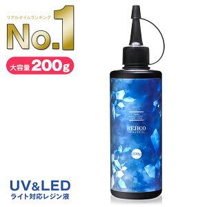 【 送料無料 】レジン液 大容量 200g UV-LED対応 ハードタイプ 日本製 REJICO レジコ