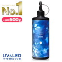 【 送料無料 】レジン液 大容量 500g UV-LED対応 ハードタイプ 日本製 REJICO レジコ