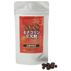 紅麹 モナコリン EX粒 (約120粒/1ヶ月分) モナコリンK 紅麹 サプリメント 国産 紅こうじ 紅 麹 天然のアミノ酸の一種、GABA(ギャバ)含有