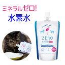 ペット用水素水 ZEROミネラルmini 130ml 30本 ミネラルゼロ ペット 水素水 猫 水素水 犬 水素水 ペット用飲料水 ペッ…