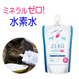 ペット用水素水 ZEROミネラルmini 130ml 10本 ミネラルゼロ ペット 水素水 猫 犬 水 ペット用飲料水 ペットウォーター アルミ パウチ 犬用 猫用 ペット用 水素 保存水 お試し