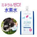 ペット用水素水 ZEROミネラル お徳用330ml 30本【ポイント10倍】 ミネラルゼロ ペット 水素水 猫 犬 水 ペット用飲料…