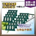 天然防虫剤 虫どろぼう 貯穀 害虫 防除剤 穀物 精米 製粉 防虫 ニーム抽出物 天然香料 微香 (10個セット)