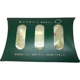 貯穀害虫 防除 駆除 虫どろぼう 穀物屋向け 防虫対策 天然防虫剤 (1個入り)