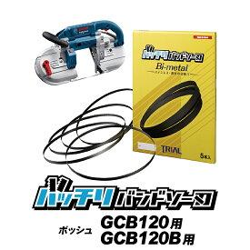 ボッシュ(BOSCH) バンドソー替刃 GCB120 GCB120B用 バッチリバンドソー刃 5本入 ステンレス・鉄用 14/18山 18山 B-CBB1140