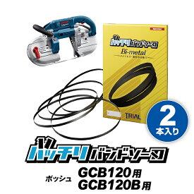 ボッシュ(BOSCH) バンドソー替刃 GCB120 GCB120B用 バッチリバンドソー刃 2本入 ステンレス・鉄用 14/18山 18山 B-CBB1140