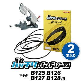 マキタ(makita) メタルバンドソーB128用 バンドソー替刃 バッチリバンドソー刃 2本入 ステンレス・鉄用 14/18山 14山 B-CBM1425