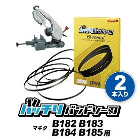 マキタ(makita) メタルバンドソーB185用 バンドソー替刃 バッチリバンドソー刃 2本入 ステンレス・鉄用 14/18山 14山 B-CBM1640