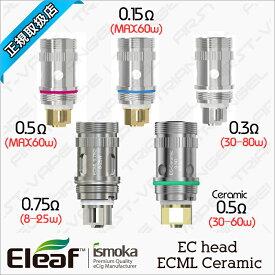 【Eleaf正規品】【 EC head ECML Ceramicコイルヘッド 】【あす楽対応】【メール便可】【手巻きタイプ】 電子タバコ 電タバ 専門店 禁煙 リキッド 補充液 カトマイザー アトマイザー FIRST-VAPE ファーストベイプ Eleaf EC head ECML Ceramic MELO MELO2 MELO3 iJust2 Pico