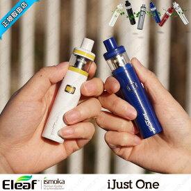 【Eleaf正規品】【iJust-ONE 】【 1100mAh 2ml 0.5Ω 】【あす楽対応】 電子タバコ 電タバ 専門店 禁煙 禁煙グッズ リキッド 補充液 カトマイザー アトマイザー FIRST-VAPE ファーストベイプ Eleaf iStick Pico Kit