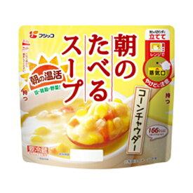 【クール便】フジッコ 朝のたべるスープ コーンチャウダー 200g 165円