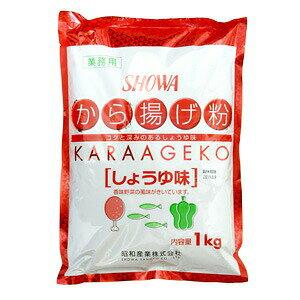 SHOWA から揚げ粉 しょうゆ味 1kg (業務用) 600円【コンビニ受取対応商品】