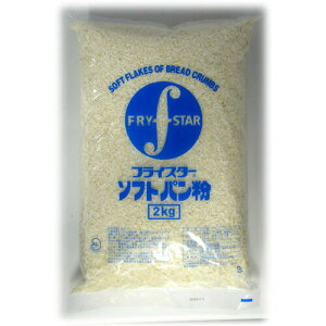 フライスター ソフトパン粉 業務用 2kg 1150円【コンビニ受取対応商品】