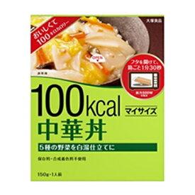 大塚食品 100kcalマイサイズ 中華丼 1人前 150g 123円×10箱セット 1230円