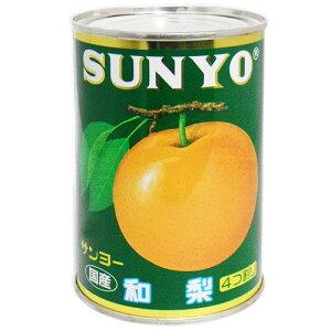 サンヨー 和梨 4号缶 1缶 【 SANYO フルーツ缶詰 国産 4つ割 】