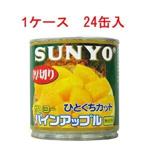 サンヨー 厚切り パインアップル ひとくちカット 185円×24缶セット 4440円【 フルーツ 缶詰 】
