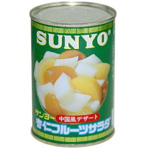 サンヨー 中国風デザート 杏仁フルーツサラダ 4号缶 336円