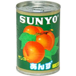 サンヨー あんず(Apricots)4号缶