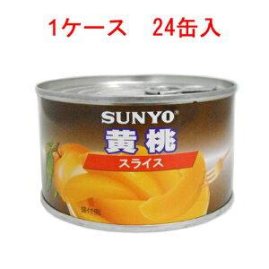 【送料無料】サンヨー 黄桃 スライス F/2号缶 227g 24個 3192円【 SUNYO フルーツ もも 缶詰 カット済 ヨーグルト お菓子】