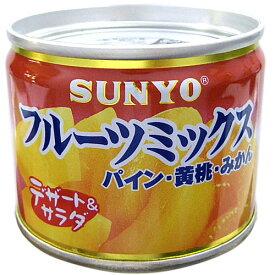 サンヨー フルーツミックス パイン・黄桃・みかん 1缶 125円【 SANYO 缶詰 】